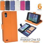 Android One X3用カラーレザー手帳型ケース