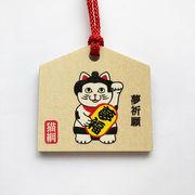 夢祈願 猫綱 ゆる絵馬(木製)