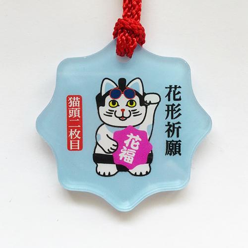 花形祈願 猫頭二枚目 ゆる絵馬(アクリル製)