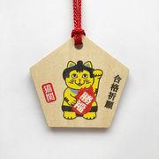 合格祈願 猫関 ゆる絵馬(木製)