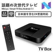 TV BOX TX3 Mini アンドロイド テレビでアンドロイド WiFi対応 HDMI端子 スマート TV ボックス