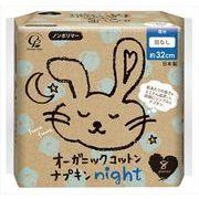 オーガニックコットンナプキン夜用8個 【 コットンラボ 】 【 生理用品 】