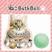 ねこ バスボール 【24個入りBOX】 マスコット入り入浴剤
