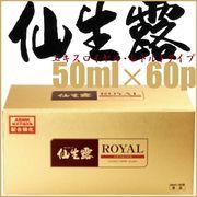 仙生露 エキスロイヤル N 50ml×60包