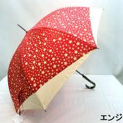 【雨傘】【長傘】夜空に輝く満天の星空柄ジャンプ雨傘
