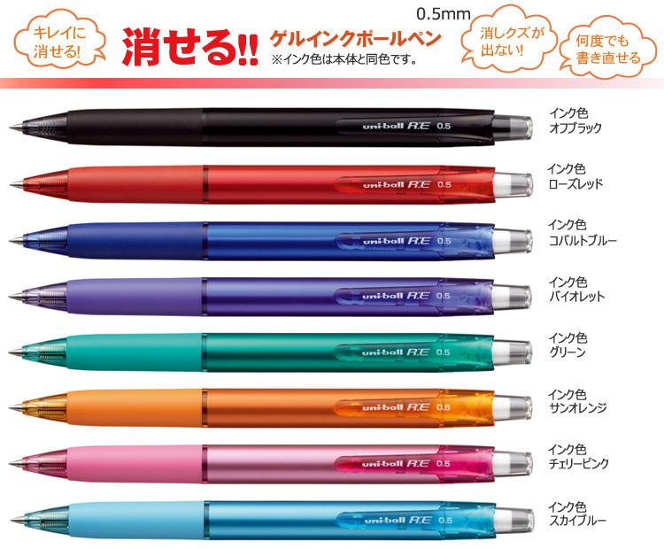 三菱鉛筆 ゲルインクボールペン ユニボール RE(アールイー) 0.5mm カラーインク URN-180-05