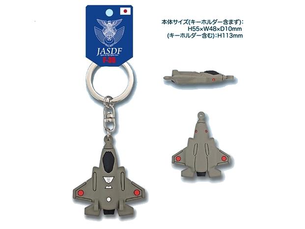 あすなろ舎 自衛隊立体ラバーキーホルダー F-35