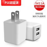 【PSE認証済】【一部即納】2ポート便利ACアダプタ スマホ 充電 コンセント 充電タイプ USB電源アダプタ/