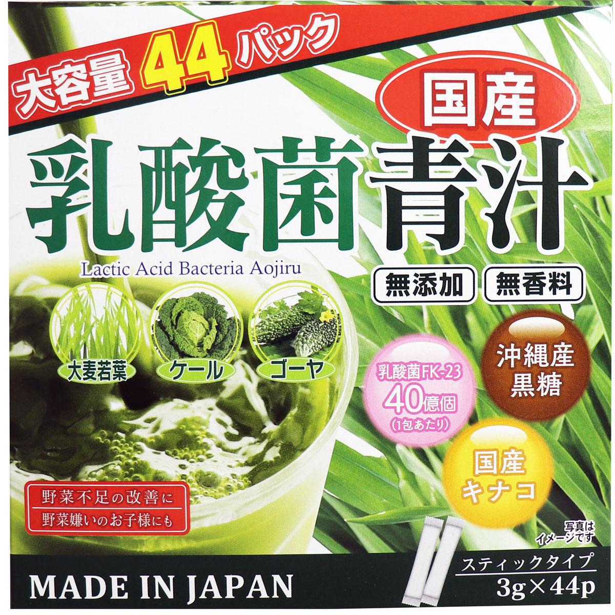 国産 乳酸菌青汁 スティックタイプ 3g×44袋入