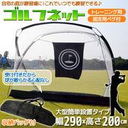 ゴルフトレーニングネットGN007