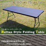ラタン調フォールディングテーブル