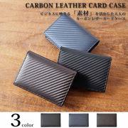 本革 カーボンレザー 名刺入れ カードケース ic メンズ レディース 本革  大容量 薄い