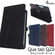 Qua tab QZ8(キュア タブ)用レザーデザインケース