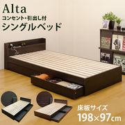 【時間指定不可】Alta コンセント&引き出し付きシングルベッド BK/DBR