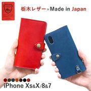 iPhone Xs/X 手帳型ケース iphone 8 ケース 栃木レザー iPhone 7 ケース 本革 スマートフォンケース