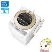 ES-GV9C-N シャープ 全自動洗濯機9kg 穴なし槽 ゴールド系