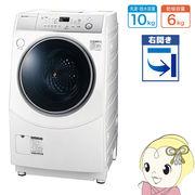 【設置込/右開き】ES-H10C-WR シャープ ドラム式洗濯乾燥機10kg 乾燥6kg ホワイト系