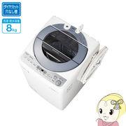 ES-GV8C-S シャープ 全自動洗濯機8kg 穴なし槽 シルバー系