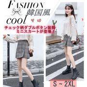 2018韓国風ファッション レディース チェック柄 ダブルボタンミニスカート ハイウェスト