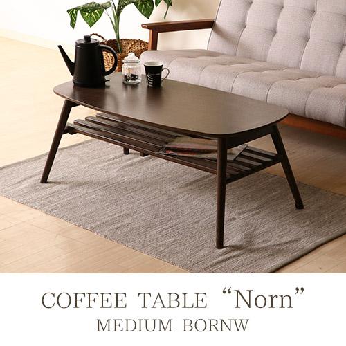 折れ脚 センターテーブル ノルン ミディアムブラウン
