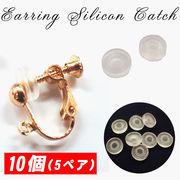 イヤリングシリコンキャッチ【18】約7mm【10個売り】シリコン カバー
