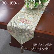 【テーブルランナー】 テーブル ランナー 敷物 花柄 ゴブラン オリジナル 30×180