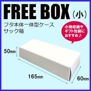フリーボックス 小 サック箱 紙器 紙箱 白箱 ギフトケース 小物収納 白無地 一体型 特価