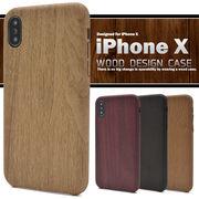 iPhone XS/X用ウッドデザインソフトケース