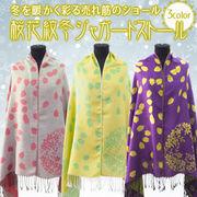 【新作】桜花紋冬ジャガードストール