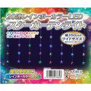 【即納】【防滴仕様】20連レインボーカラーLEDスターカーテンライト