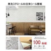 クッションシート リアルな白レンガ立体3D壁紙発泡スチロールシール式 ホワイトブリック 100枚組