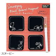 スヌーピー 黒板マグネット(2種類)