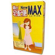 朝の宅配便 NewMax