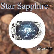 リング / 09-30-1  ◆ Silver925 シルバー リング スター サファイア 14号