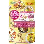 【国内販路のみ】食スルー酵素 Gold