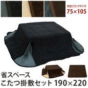 省スペース こたつ布団掛け敷きセット 長方形 BKGY/BRBE/BRGY