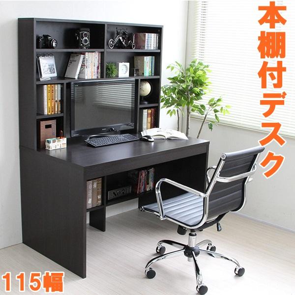 【6/下】パソコンデスク 幅115cm 上下一体型 本棚 ダークブラウン HDR-115-DBR