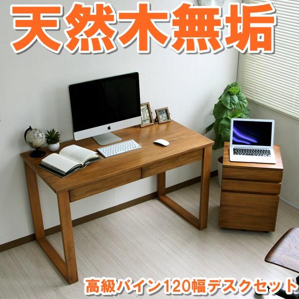 天然木無垢 120cm幅 デスク 書斎机 学習机 Aグレードパイン材 2点セット PD-120SET-BR