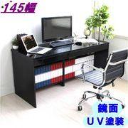 パソコンデスク 高級ブラック鏡面 145cm幅 UV塗装 FS-1145BK