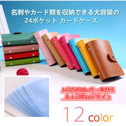 カードケース 磁気防止 薄型 レザー 大容量 カード名刺入れ 全12色 24ポケット 男女兼用 カードホルダー