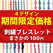 ☆50%OFF☆【手元を華やかに】高品質なマストバイ最旬アイテム☆ 刺繍ブレスレット