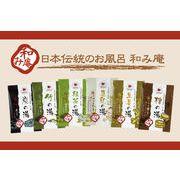 入浴剤 和み庵 6種 (1包よりお仕入可) /日本製