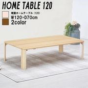 【直送可/送料無料】軽量!ホームテーブル幅120cm 机/テーブル/木目/木製/折りたたみ/北欧風
