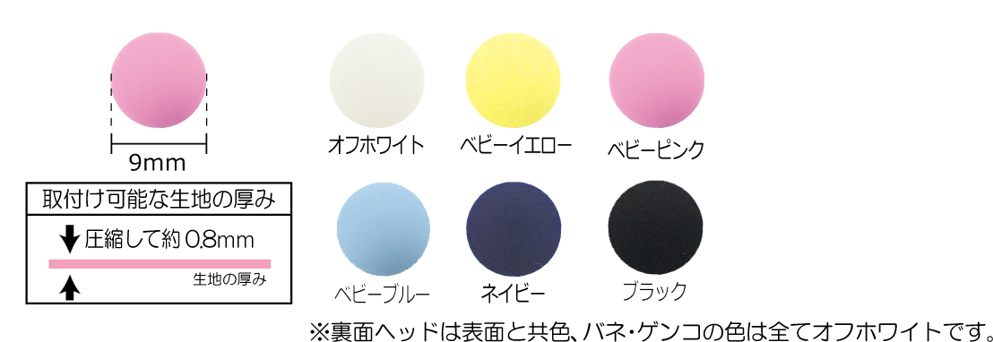 KIYOHARA サンコッコー プラスナップ 9mm 大容量タイプ