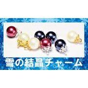 【秋冬アクセサリー】【コットンパール パールチャーム】雪の結晶チャーム 20円均一