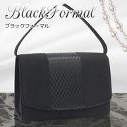 冠婚葬祭に大活躍のフォーマルバッグ新作!【BLACK FORMAL-ブラックフォーマル-】