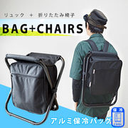 【売り切れごめん】リュック型折りたたみ椅子