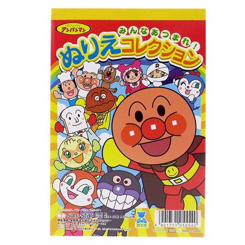 【知育玩具】アンパンマン ぬりえコレクション/みんなあつまれ!