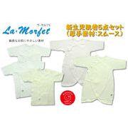 日本製 ベビー肌着 お肌に優しいラ・モルフェ 新生児肌着5点セット 50~60cm