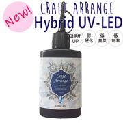 新 UVレジン クラフトアレンジ ハイブリット UV-LED クリア 65g 10本販売